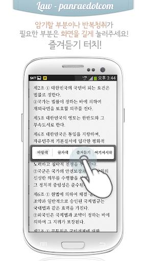 【免費教育App】변리사 상표법 오디오 조문듣기-APP點子