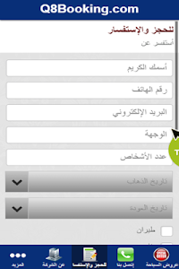 كويت بوكينج Q8Booking screenshot 1