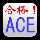合格!Androidアプリケーション技術者認定試験ベーシック icon