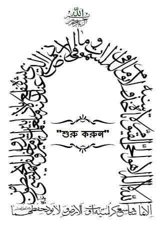 সূরা ইয়াসিন - Surah Yasin
