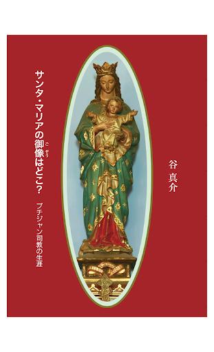 サンタ・マリアのご像はどこ