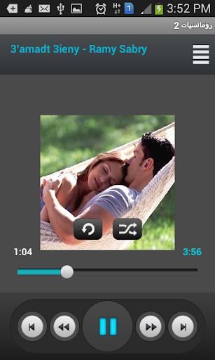 【免費音樂App】رومانسيات 2 - بدون انترنت-APP點子