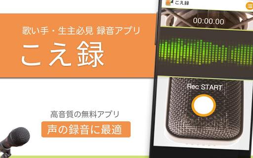 歌ってみた録音アプリ!こえ録