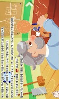 Screenshot of 이지넷★피노키오