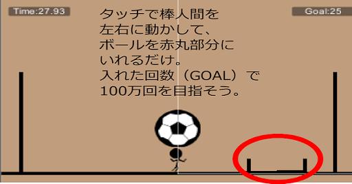 棒人間で100万回のサッカーゴールを目指せ