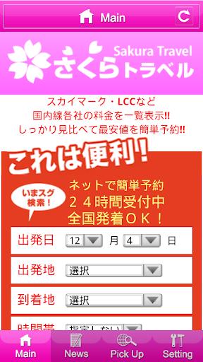 国内格安航空券★チケット最安値を比較検索「さくらトラベル」