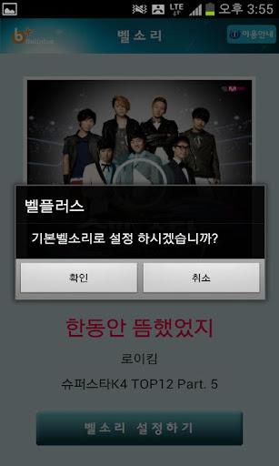 玩音樂App|벨소리 : 한동안 뜸했었지 [로이킴]免費|APP試玩