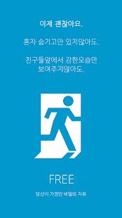 프리 ─ 페이스북 익명SNS