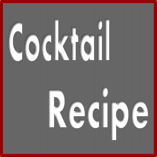 カクテルレシピ