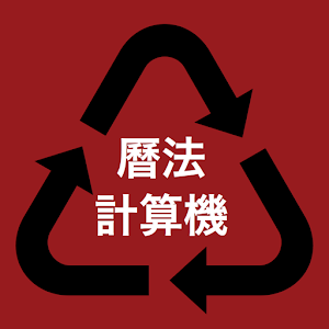 中國農曆西曆計算機 書籍 App LOGO-硬是要APP