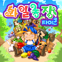 과일농장 타이쿤_게임 logo