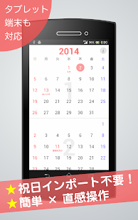 日本的日曆(月曆,年曆)