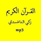 القرآن الكريم زكي الداغستاني