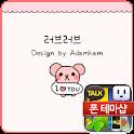 아담햄 러브러브 카카오톡 테마 icon