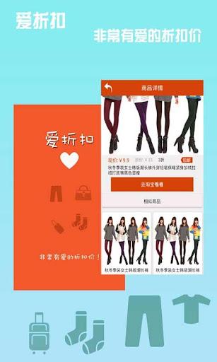 【免費購物App】爱折扣-APP點子