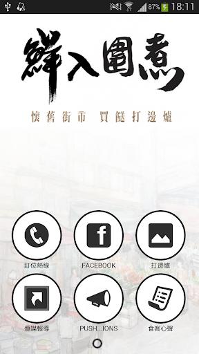 免費下載生活APP|鮮入圍煮 app開箱文|APP開箱王