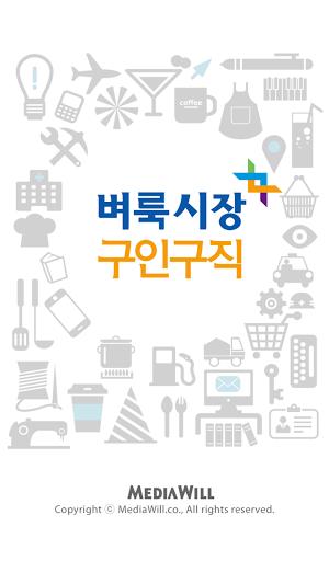 벼룩시장구인구직 -취업 알바 일자리 맞춤 채용정보