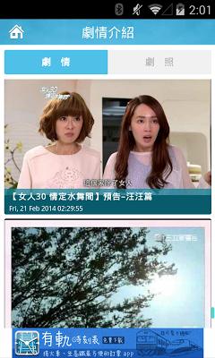 女人30情定水舞間(三立電視) - screenshot