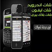 chat falh qayz