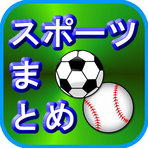 スポーツまとめサイトビューア LOGO-APP點子