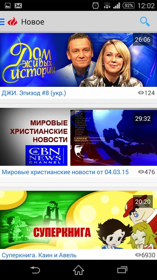 emmanuil.tv- screenshot