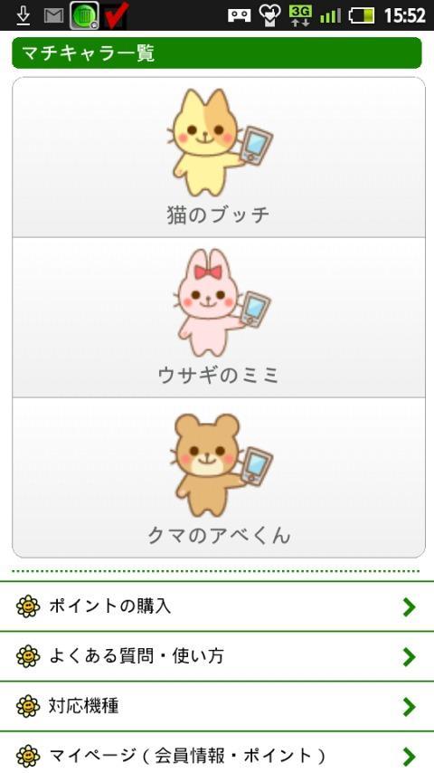 デコバンビ★スタンプ画像/デコメPOP取り放題- screenshot