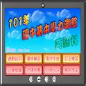 國中基測英語科101 icon