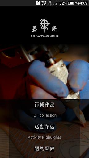 墨匠專業刺青紋身館-INK CRAFTSMAN TATTOO