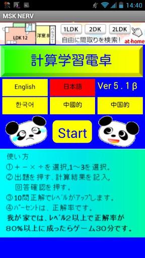 学習・計算ドリル(β版 機能追加)
