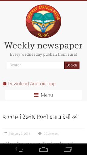 Vaibhav Manch News