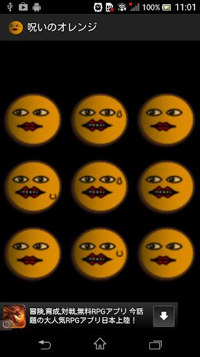呪いのオレンジ