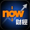Now 財經 - 財經股票及地產屋苑資訊 icon