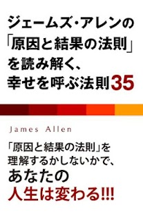 ジェームズアレン原因と結果の法則を読み解く幸せを呼ぶ法則35- screenshot thumbnail