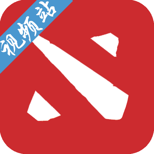 DOTA視頻站 媒體與影片 App LOGO-硬是要APP