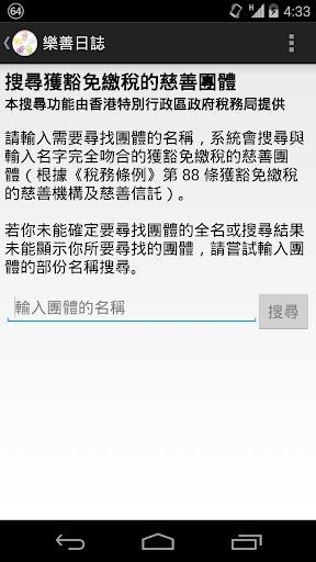 【免費書籍App】樂善日誌-APP點子
