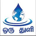 Speed IT Viewer - Logo