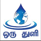 Oru Thuli - ஒரு துளி