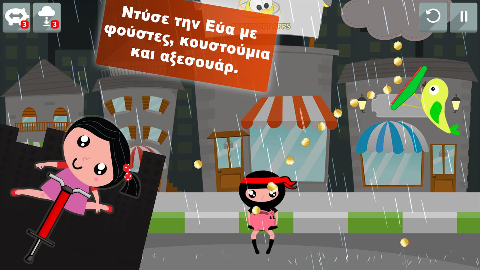 Βρέχει νομίσματα; - screenshot