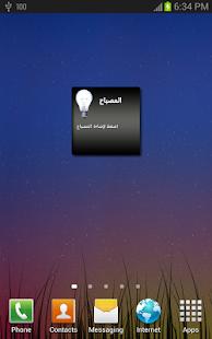 玩生活App|Flashlight - مصباح الفلاش免費|APP試玩