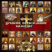 Православни календар