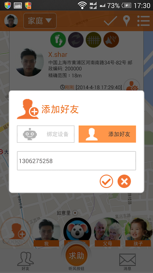 Eachpal Safety Guard- screenshot