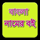 বাংলা নামের বই
