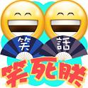 笑话连篇之笑死朕(简体版) icon