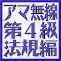 第4級アマチュア無線技士 法規編 icon