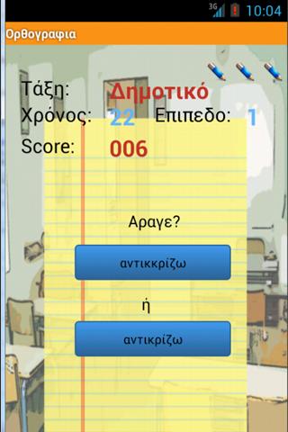 Ορθογραφια - screenshot