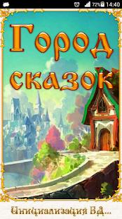 Город сказок - náhled
