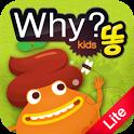 Why? Kids 똥 Lite icon