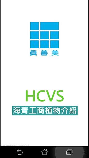 海青校園植物QR導覽APP HCVS