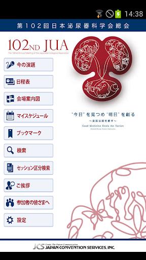 第102回日本泌尿器科学会総会 Mobile Planner