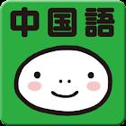 指さし単語帳 中国語 icon